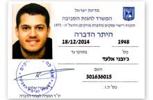 רישיון מדביר1